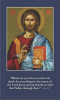 Holy Name of Jesus Prayer Card